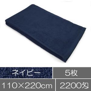 タオルシーツ:ネイビー(紺)5枚セット(大判バスタオル)業務用タオル|athos