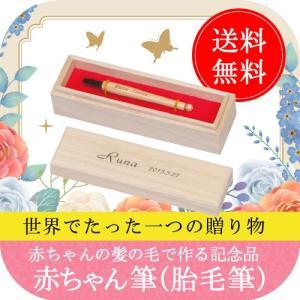 ■基本仕様 ●筆軸:高級桜 彫刻:命名フルネーム ●箱 :総桐 ●ケースプリント:命名お名前・生年月...