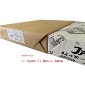マルウ ビジネスペーパー 135Kg B4 250枚入り 上質紙/印刷用紙/レーザー/コピー/インクジェット対応|atiku-h