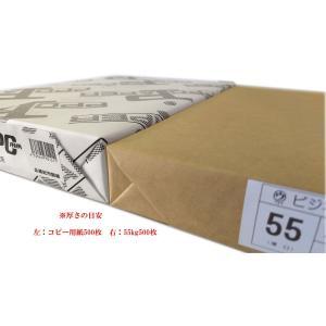 マルウ ビジネスペーパー 55Kg B4 500枚入り 上質紙/印刷用紙/レーザー/コピー/インクジェット対応|atiku-h