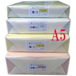 マルウ ビジネスカラー A5 中厚口 1000枚入り 全32色 色上質紙/印刷用紙/レーザー/コピー/インクジェット対応 atiku-h