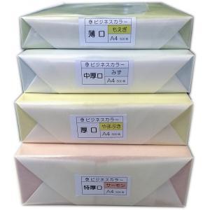 マルウ ビジネスカラー A4 特厚口 500枚入り 全32色 色上質紙/印刷用紙/レーザー/コピー/インクジェット対応 atiku-h
