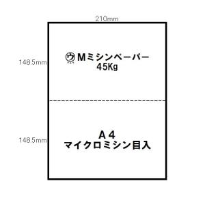 マルウ Mミシンペーパー 45Kg A4 マイクロミシン1本入 500枚入 上質紙/印刷用紙/レーザー/コピー/インクジェット対応|atiku-h