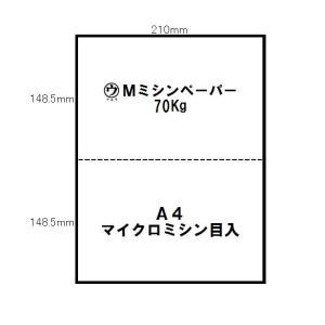 マルウ Mミシンペーパー 70Kg A4 マイクロミシン1本入 500枚入 上質紙/印刷用紙/レーザー/コピー/インクジェット対応|atiku-h