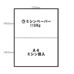 マルウ ミシンペーパー 110Kg A4 ミシン1本入 250枚入 上質紙/印刷用紙/レーザー/コピー/インクジェット対応|atiku-h