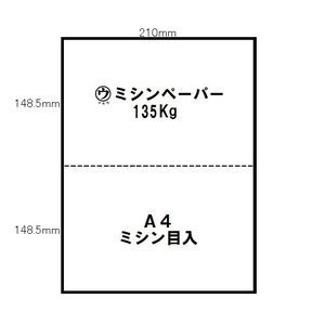 マルウ ミシンペーパー 135Kg A4 ミシン1本入 250枚入 上質紙/印刷用紙/レーザー/コピー/インクジェット対応|atiku-h