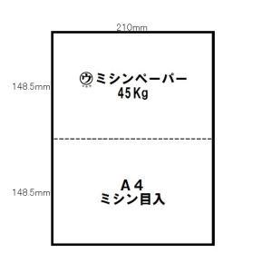 マルウ ミシンペーパー 45Kg A4 ミシン1本入 500枚入 上質紙/印刷用紙/レーザー/コピー/インクジェット対応|atiku-h