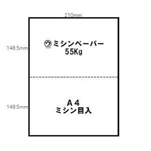 マルウ ミシンペーパー 55Kg A4 ミシン1本入 500枚入 上質紙/印刷用紙/レーザー/コピー/インクジェット対応|atiku-h