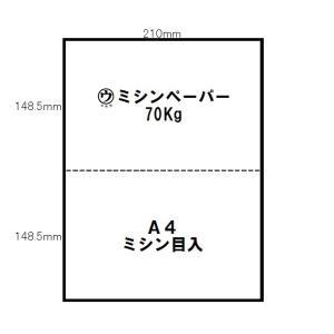 マルウ ミシンペーパー 70Kg A4 ミシン1本入 500枚入 上質紙/印刷用紙/レーザー/コピー/インクジェット対応|atiku-h