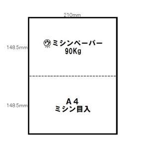 マルウ ミシンペーパー 90Kg A4 ミシン1本入 500枚入 上質紙/印刷用紙/レーザー/コピー/インクジェット対応|atiku-h
