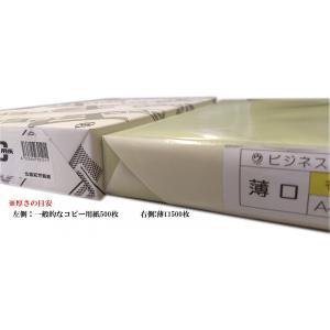マルウ ビジネスカラー B4 薄口 500枚入り 全32色 色上質紙/印刷用紙/レーザー/コピー/インクジェット対応 atiku-h
