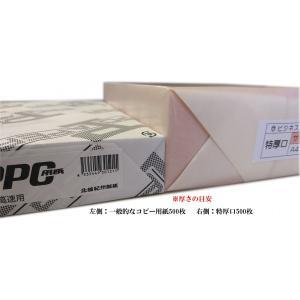 マルウ ビジネスカラー B4 特厚口 500枚入り 全32色 色上質紙/印刷用紙/レーザー/コピー/インクジェット対応 atiku-h