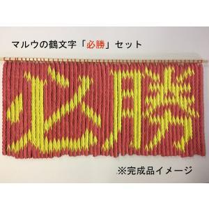 マルウの鶴文字「必勝」色カスタマイズセット/千羽鶴/応援グッズ/初心者向け/製作キット
