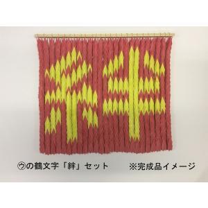 マルウの鶴文字「絆」色カスタマイズセット/千羽鶴/応援グッズ/初心者向け/製作キット