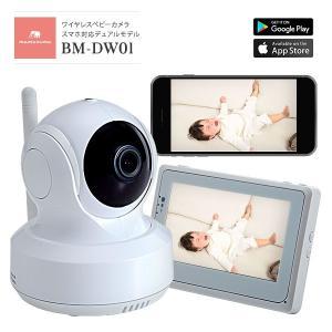 ベビーモニター デュアルタイプ! 専用モニター&スマホでモニタリング! BM-DW01 WiFi対応