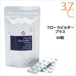 送料無料 37℃サプリメント フローラビルダー プラス 60粒 乳酸菌 口臭ケア 歯周病ケア オーラルケア 腸活|atla
