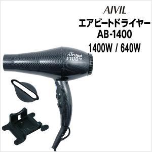 ドライヤー アイビル エアービートドライヤー AB-1400 1400W/640W atla