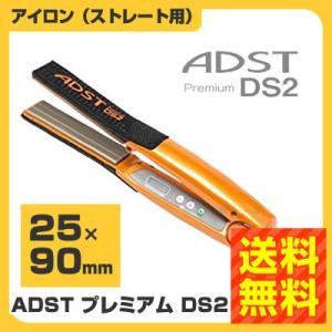 即納 アドスト ヘアアイロン プレミアム DS2 FDS2-25 オレンジ|atla