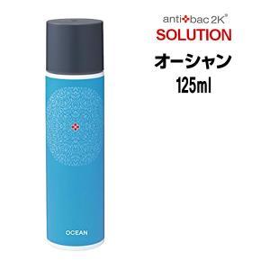 【送料無料】antibac2K アンティバック ソリューション ver.2 オーシャン <125ml>|atla