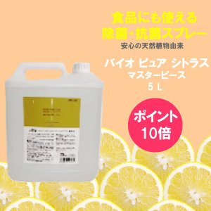 【送料無料】バイオピュアシトラス 5L マスターピース 除菌 ノンケミカル除菌・抗菌剤 ノンアルコール 天然抗菌剤|atla