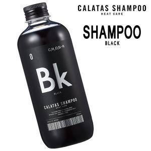 シャンプー CALATAS HEAT CARE カラタス ヒートケア シャンプー BK ブラック <250ml> あすつく|atla