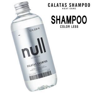 カラーシャンプー カラタス シャンプー ヌル null<250ml>ヒートケア CALATAS HEAT CARE null|atla