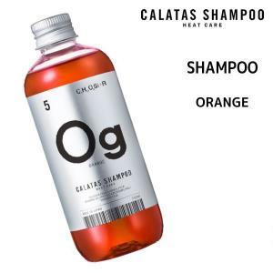 カラーシャンプー カラタス オレンジ シャンプー <250ml>ヒートケア CALATAS HEAT CARE Og|atla