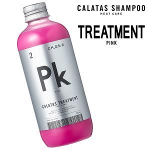 カラートリートメント カラタス トリートメント ピンク ヒートケア <250ml>CALATAS HEAT CARE PK|atla