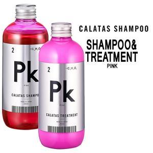 [在庫限り終了]CALATAS カラタス Pk(ピンク)シャンプー250ml&トリートメント250ml  250ml|atla