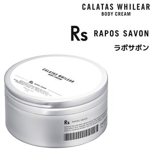 CALATAS カラタスホワイリア ボディークリーム ラポサボン 200g|atla