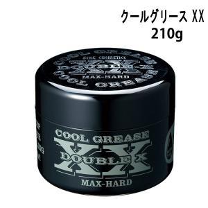 【阪本高生堂 ファインコスメティックス  クールグリース XX 210g マックスハード】  ◆クー...