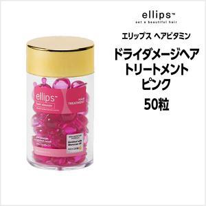 エリップス ドライダメージヘア  ヘア ビタミン トリートメント 50粒【ピンク】