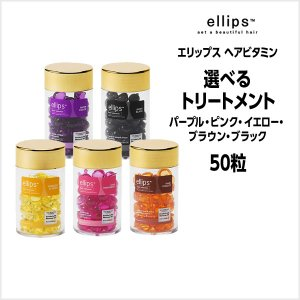 エリップス  ダメージヘア   ヘア ビタミン トリートメント 50粒【パープル】