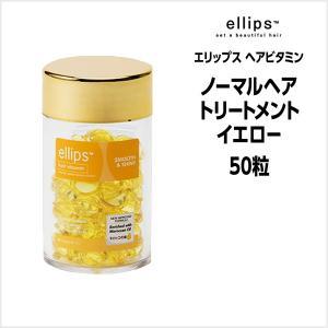 エリップス  ノーマルヘア   ヘア ビタミン トリートメント 50粒【イエロー】