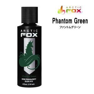 Arctic Fox  アークティックフォックス ファントムグリーン <118ml> Phantom Green 緑系 グリーン系 送料無料・あすつく|atla