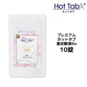 入浴剤 プレミアム ホットタブ 重炭酸湯 10錠(1袋)HotTab メール便送料無料|atla