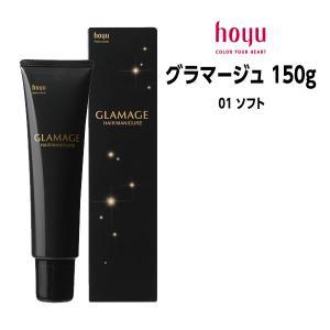 ヘアカラー剤 ホーユー グラマージュ モノトーンライン 【01 ソフト】 150g|atla