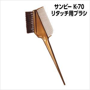 ブラシ サンビー K-70 リタッチ用ブラシ ブロンズ|atla