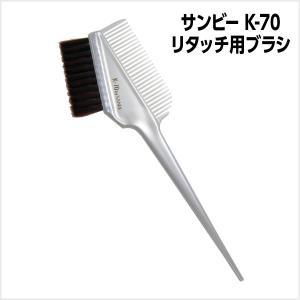 ブラシ サンビー K-70 リタッチ用ブラシ パールホワイト|atla