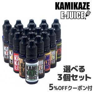 電子タバコ カミカゼ 選べる3本セット KAMIKAZE 電子タバコリキッド 神風 メール便送料無料 atla