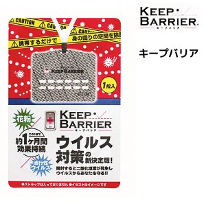 【メール便】キープバリア <1枚入り> 空間除菌 ウイルス対策 約1ヵ月効果持続 KEEP BARRIER|atla
