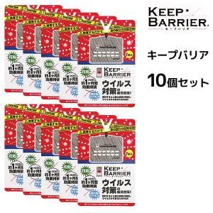 【10枚セット・メール便送料無料】キープバリア <1枚入り> 空間除菌 ウイルス対策 約1ヵ月効果持続 KEEP BARRIER|atla
