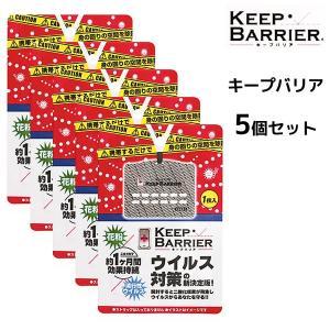 【5枚セット・メール便送料無料】キープバリア <1枚入り> 空間除菌 ウイルス対策 約1ヵ月効果持続 KEEP BARRIER|atla