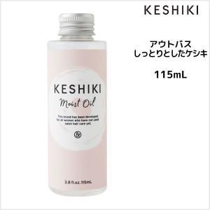 KESHIKI ケシキ しっとりとしたケシキ 115mL 洗い流さないトリートメント アンド・ナイン|atla