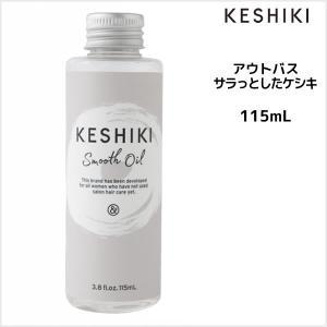 KESHIKI ケシキ サラっとしたケシキ 115mL 洗い流さないトリートメント アンド・ナイン|atla