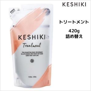 KESHIKI ケシキ トリートメント 420g 詰め替え アンド・ナイン|atla