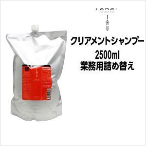 ルベル イオ シャンプー クレンジング クリアメント 2500ml 詰め替え 業務用|atla