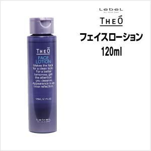 ルベル ジオ フェイスローション 120mL 男性用化粧水 atla