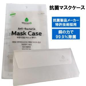 【メール便】抗菌マスクケース ウイルス・バクテリア対策 特許技術採用 銅の力で除菌・消臭・手洗い可 ウイルス対策|atla