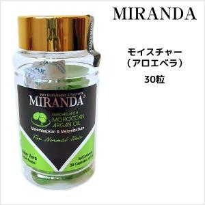 ヘアオイル ミランダ ヘアマルチビタミン モイスチャー ヘアオイルN <30粒> グリーン アロエベラ アルガンオイル|atla